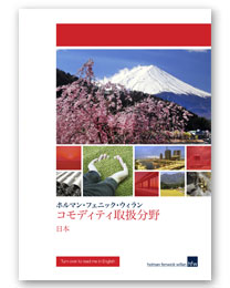 Download Japan Brochure